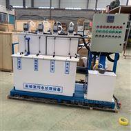 HS-SYS一站式小型實驗室廢水處理設備