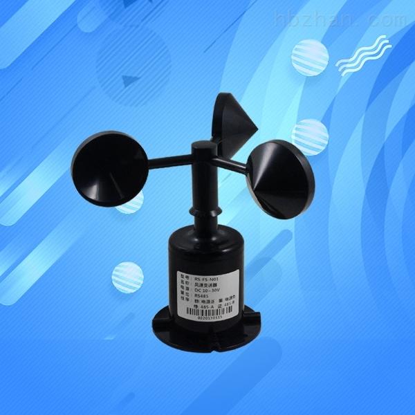 风速变送器风速测量