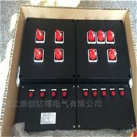 BXMD-現場防爆照明配電箱