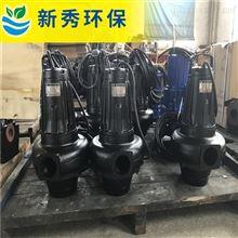 WQ20-25-4潜水排污泵生产厂家