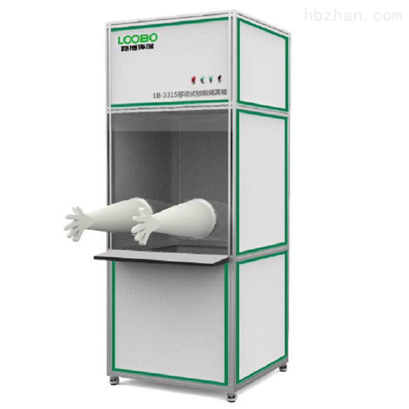 LB3315可移动式核酸采样箱