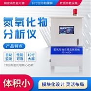 JD-NO氮氧化物在線檢測儀
