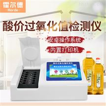 HED-J12食用油品质快速检测仪