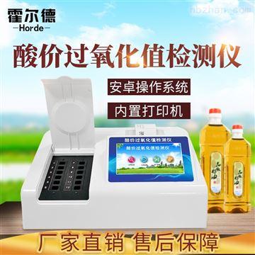 HED-J12食用油品质成分检测仪
