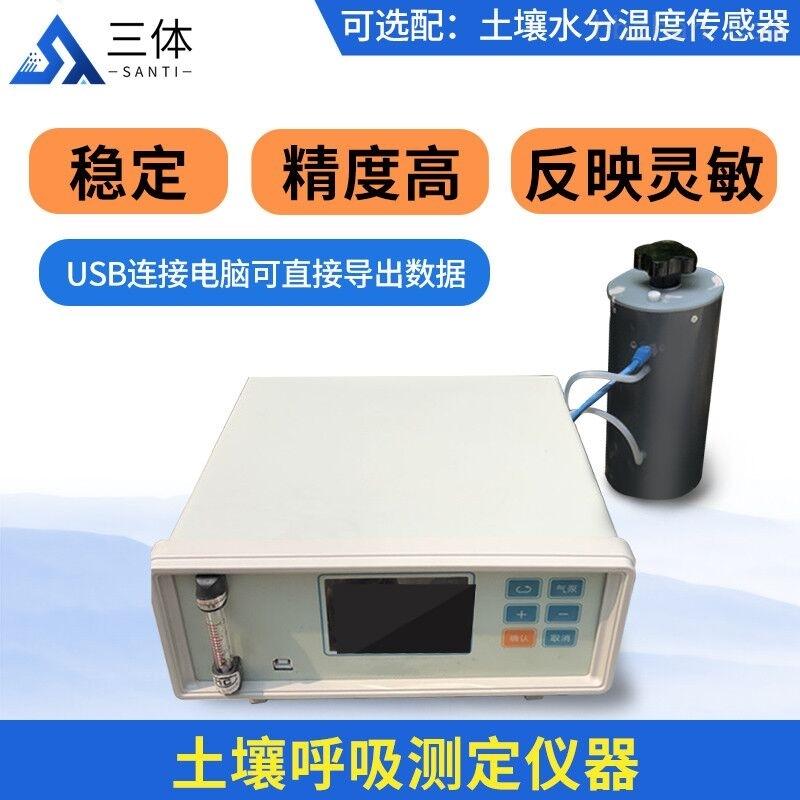 土壤呼吸测定仪-土壤呼吸测定仪-土壤呼吸测定仪&仪器介绍