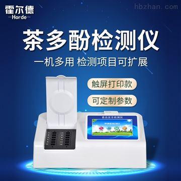 HED-F12茶多酚快速检测仪