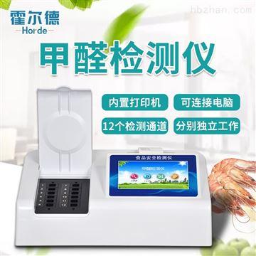 HED-Q12食品甲醛检测仪