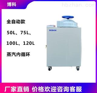 BKQ-B100II全自动高压蒸汽灭菌锅
