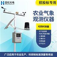 LH-QC9气象自动监测站