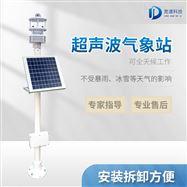 JD-CQX5智能气象站