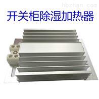 开关柜除湿加热器 铝合金材质