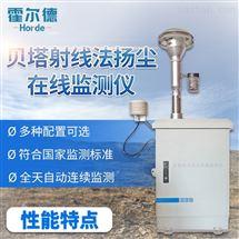 HED-JYC01贝塔射线法扬尘在线监测仪
