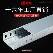 上海琼凯电缆网络槽式镀锌桥架50*50*1.2