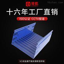 上海琼凯VCI双金属涂层节能彩钢新型桥架