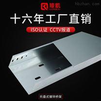 上海琼凯热镀锌托盘式桥架150*75*1.0