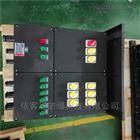 BXD8050-6/K化工廠防爆防腐配電箱