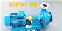 上海PWF型耐腐蝕污水泵