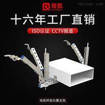 上海琼凯电缆桥架抗震支架 支持深化设计