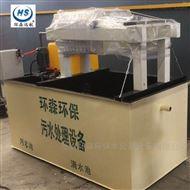 HS-GY切削液汙水如何處理