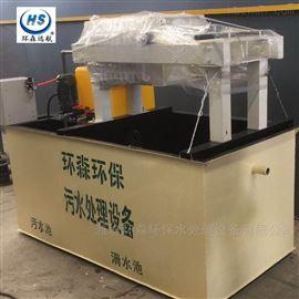 HS-YM水墨、油墨、工业污水处理设备厂家直销