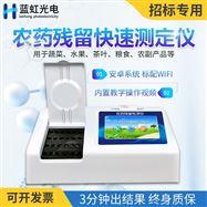 LH-NY24蔬菜农残检测仪