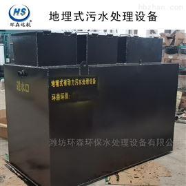 HS-DM一体化地埋式污水处理设备生产厂家