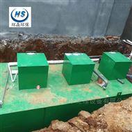 HS-TZ日屠宰千头猪的屠宰场污水处理成套设备价格