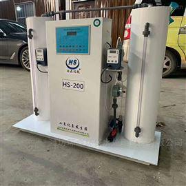 HS-200二氧化氯发生器污水消毒设备