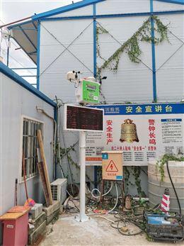 东莞CCEP认证扬尘污染智慧在线监测系统