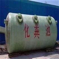 河北玻璃鋼化糞池廠家價格