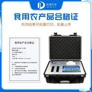 JD-G24S食用农产品合格证检测打印一体机