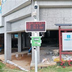 扬尘污染在线监测系统