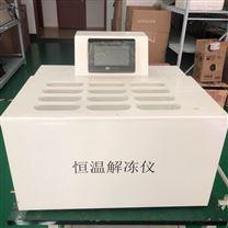 北京液晶屏快速融浆机全自动化浆机