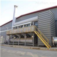 挥发性有机废气处理设备系统工程