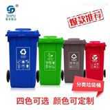 240L垃圾桶批发定制logo户外垃圾桶 大号分类挂车桶