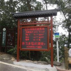 陕西生态森林环境负氧离子浓度监测系统