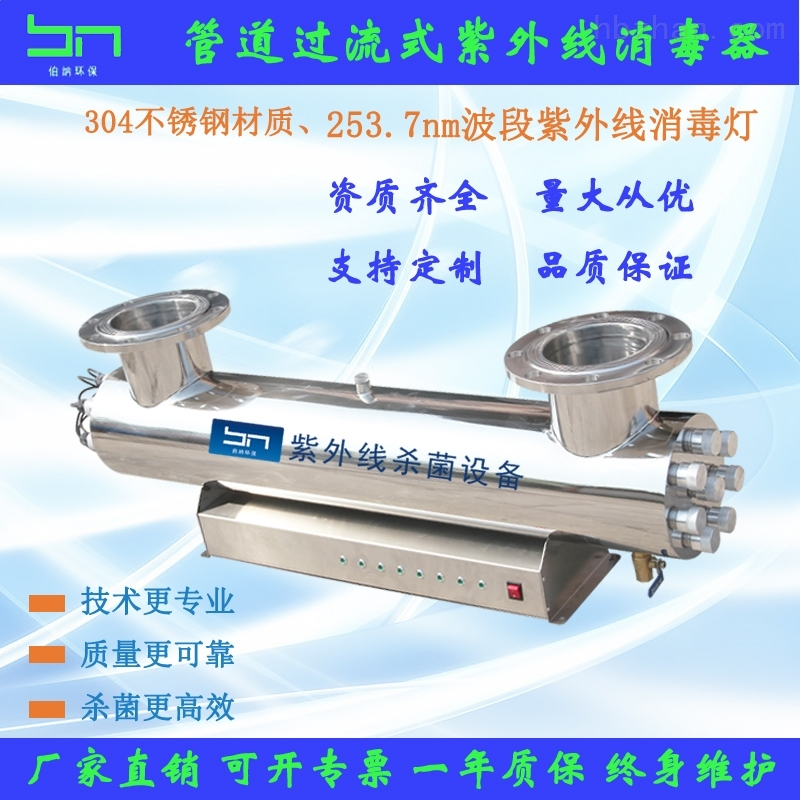 天津市紫外线消毒器厂家