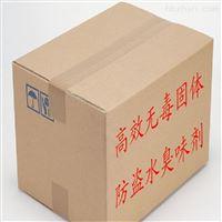 CWJ100豐臺固體臭味劑成分袋裝