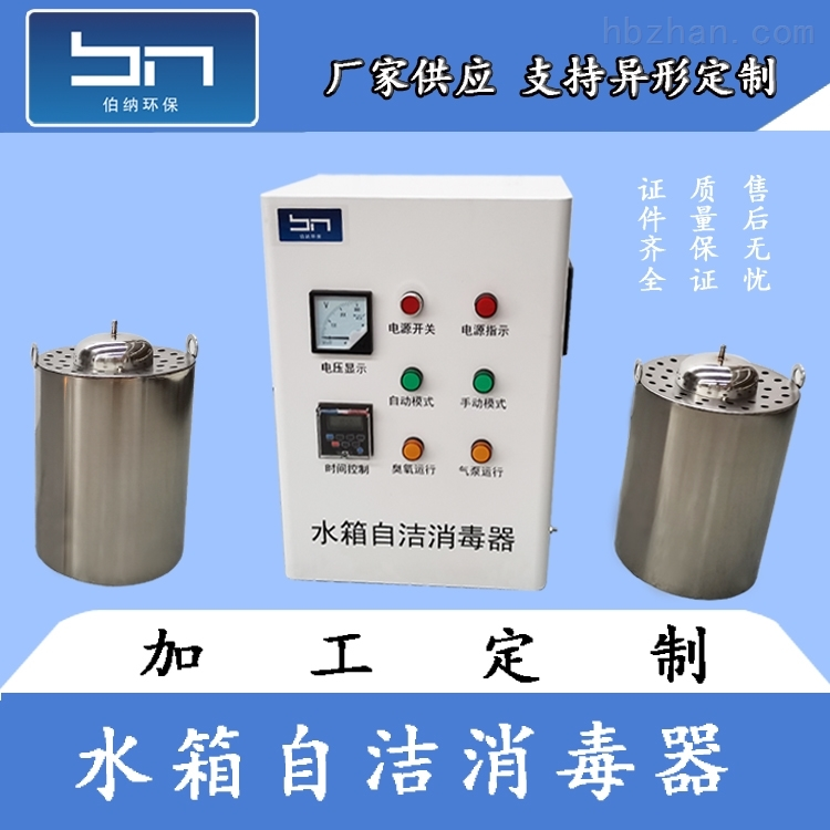 辽宁水箱自洁消毒器厂家