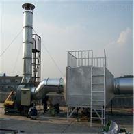 VOCS废气处理系统特点及优势