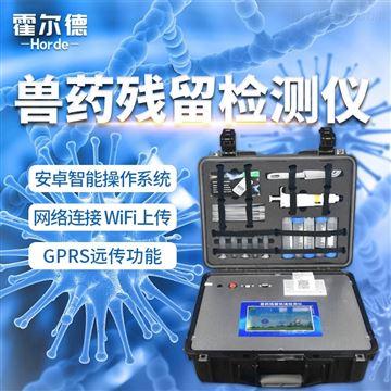 HED-SYJC药物残留检测仪器供应