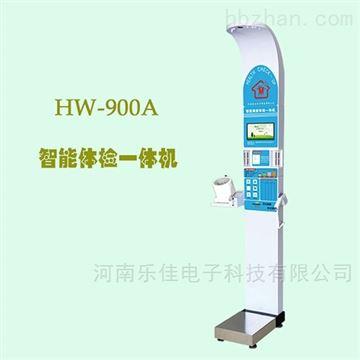 HW-900A体检智能一体机-多功能智能体检机