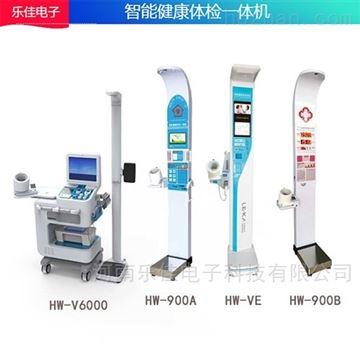 HW-900A公共卫生查体机-自助式公卫查体一体机