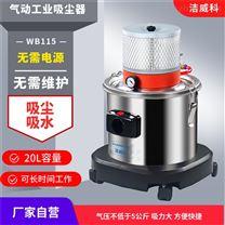 潔威科氣動真空工業吸塵器 氣動吸塵機