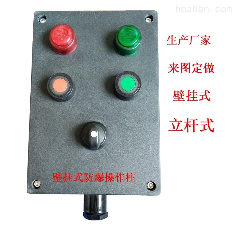 防爆操作按钮控制箱