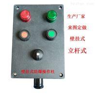 言泉防爆防腐操作柱BZC8050-A2D2接地控制箱