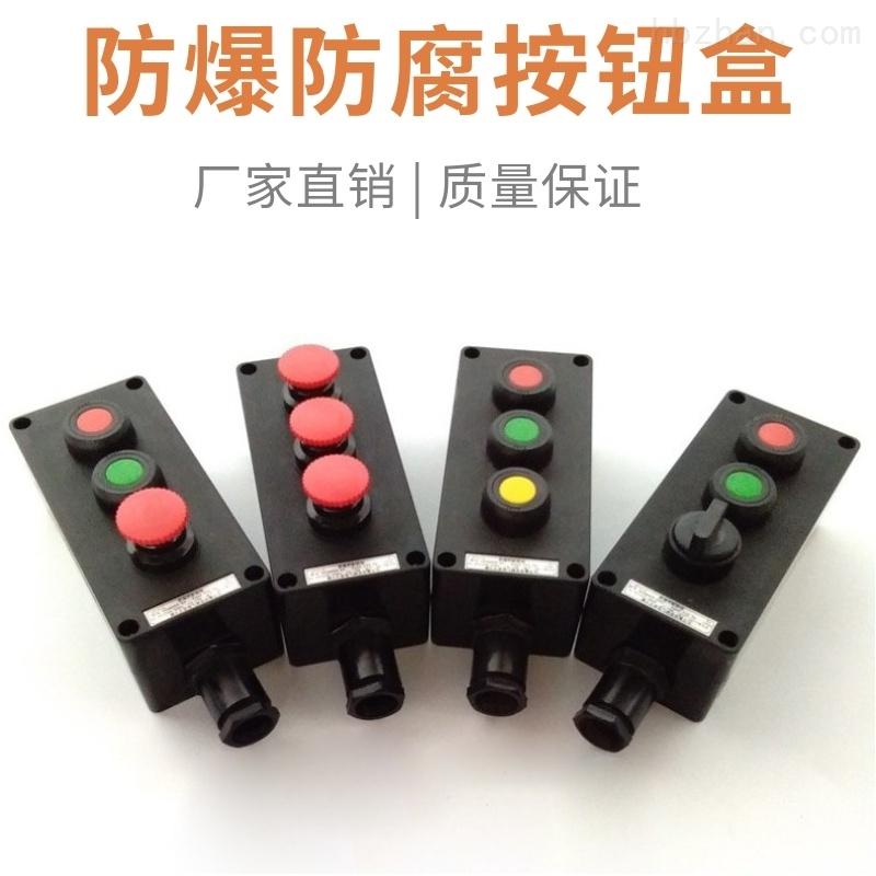 防爆控制按钮盒BZA805-A2D1防水防尘控制箱