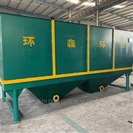 HS-CDC斜管沉淀池 污水处理设备  环森环保