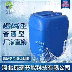 内蒙古呼和浩特锅炉除垢剂