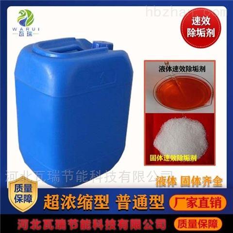 西北锅炉除垢剂